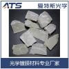 厂家直销 99.99%高纯硫化锌晶体颗粒 光学镀膜材料