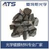 厂家批发 爱特斯一氧化硅颗粒 光学镀膜材料